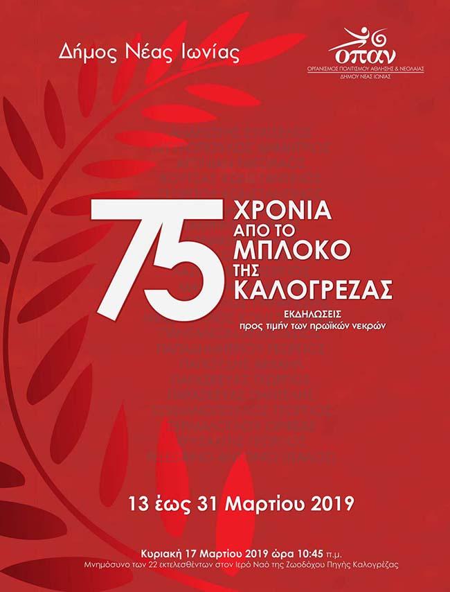 75 ΧΡΟΝΙΑ ΑΠΟ ΤΟ ΜΠΛΟΚΟ ΤΗΣ ΚΑΛΟΓΡΕΖΑΣ