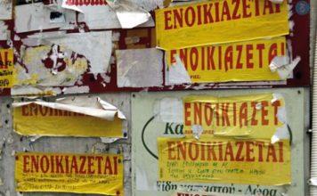 Ιδιοκατοίκηση: Δεν ισχύει πλέον ως αιτία καταγγελίας του μισθωτηρίου