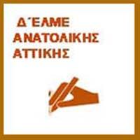 Ανακοίνωση της Δ' ΕΛΜΕ Ανατολικής Αττικής