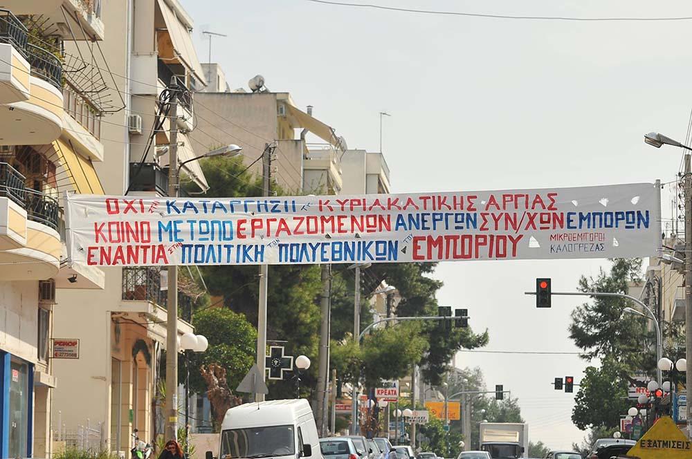Προτάσεις των Μικρεμπόρων Καλογρέζας για τις επιπτώσεις της Οικονομικής κρίσης