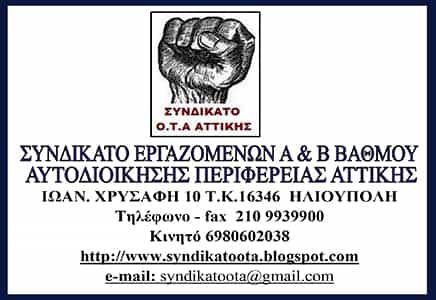"""Εκδήλωση-συζήτηση με θέμα """"Το ταξικό κίνημα προχωρά με αλληλεγγύη και διεθνισμό"""""""