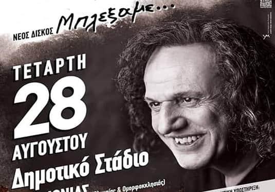 Συναυλία του Βασίλη Παπακωνσταντίνου στη Νέα Ιωνία (28/08)