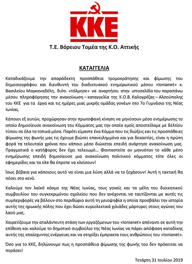 Ανακοίνωση – υποστήριξη του ΚΚΕ Βορείου Τομέα στην Ionianet