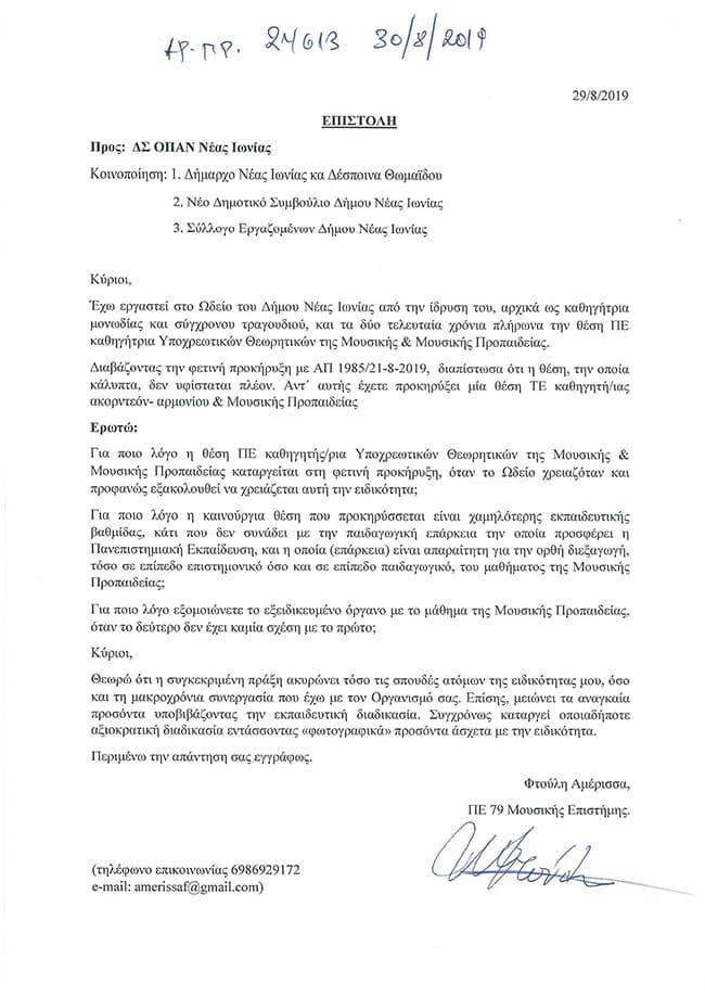 Επιστολή της κας Αμέρισσας Φτούλη