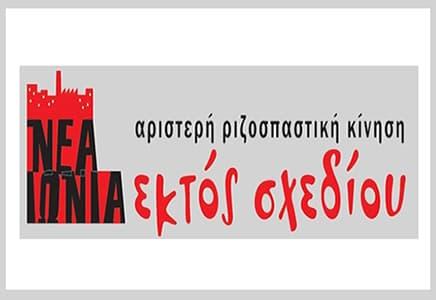 Εκτός Σχεδίου - Δημοτική παράταξη Νέας Ιωνίας - Λογότυπο