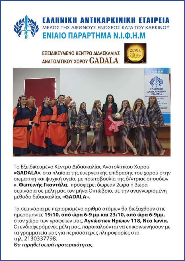 Ελληνική Αντικαρκινική Εταιρεία – Ενιαίο Παράρτημα Ν.Ι.Φ.Η.Μ.: Δωρεάν σεμινάρια Gadala