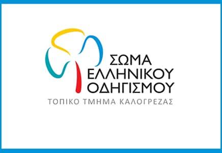 ΣΕΟ Τοπικό Τμήμα Καλογρέζας Λογότυπο