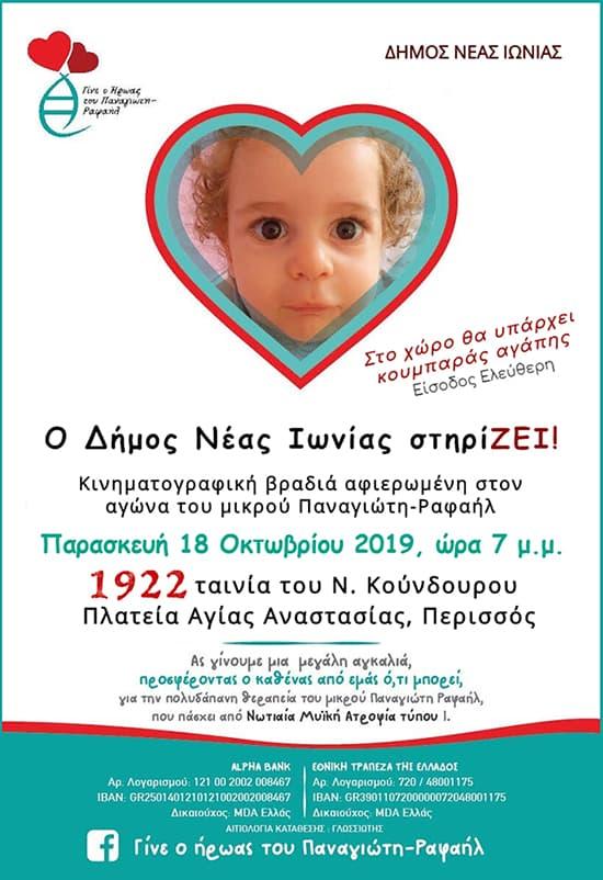 Ο Δήμος Ν. Ιωνίας στηρίζει τον αγώνα ζωής του μικρού Παναγιώτη-Ραφαήλ