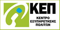 Λογότυπο ΚΕΠ