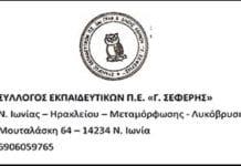 Ο Σύλλογος Εκπαιδευτικών Π.Ε. Γ.Σεφέρης τιμά την εργατική Πρωτομαγιά