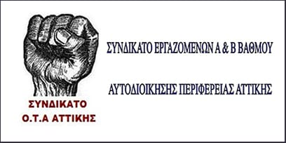Το συνδικάτο ΟΤΑ Αττικής για την Πρωτομαγιά