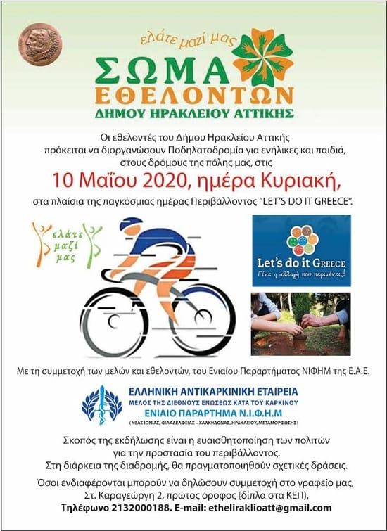 Ακύρωση ποδηλατοδρομίας στο Ν.Ηράκλειο