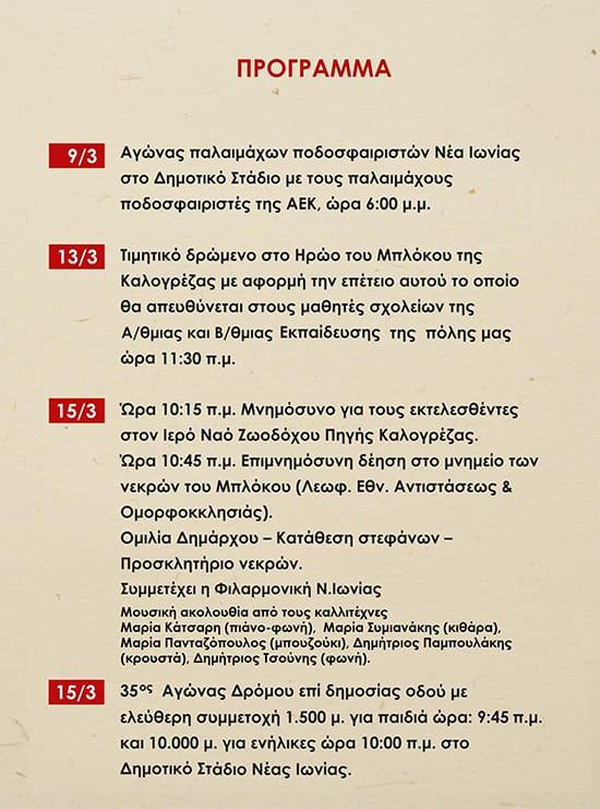 Μπλόκο Καλογρέζας 2020 - Πρόσκληση