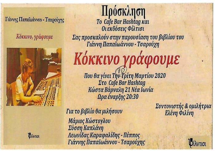 """Παρουσίαση του βιβλίου του Γιάννη Παπαιωάννου – Τσαρούχη """"Κόκκινο γράφουμε"""""""