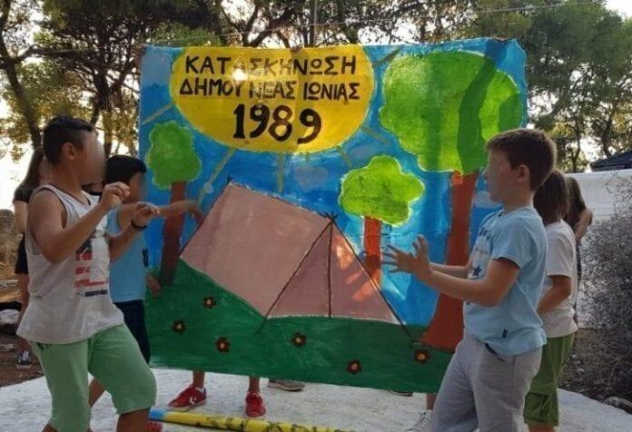 Ο δήμος Ν.Ιωνίας για τη φετινή δημοτική κατασκήνωση