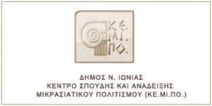 Λογότυπο ΚΕ.ΜΙ.ΠΟ. Δήμου Νέας Ιωνίας