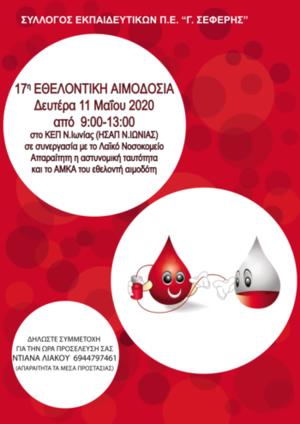 17η Εθελοντική Αιμοδοσία του ΣΕΠΕ Γ.ΣΕΦΕΡΗΣ