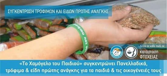 """Το Σ.Ε.Ο. Τοπικό Τμήμα Καλογρέζας """"δίνει χέρι"""" στο Χαμόγελο του Παιδιού"""