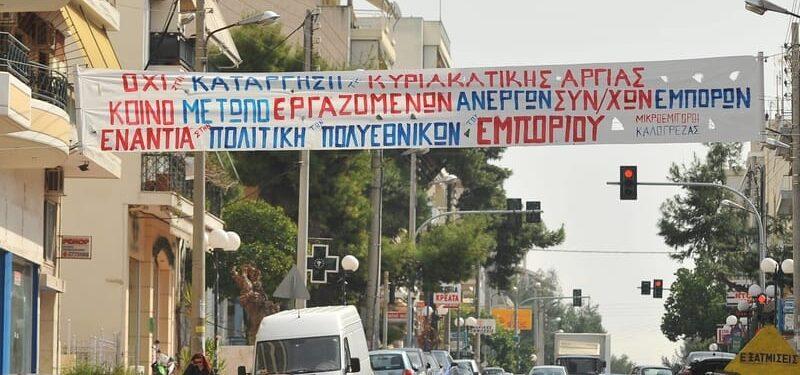 Έμποροι και αυτοαπασχολούμενοι Καλογρέζας