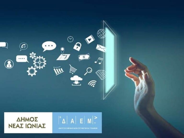 Νέες ηλεκτρονικές υπηρεσίες από το Δήμο Νέας Ιωνίας