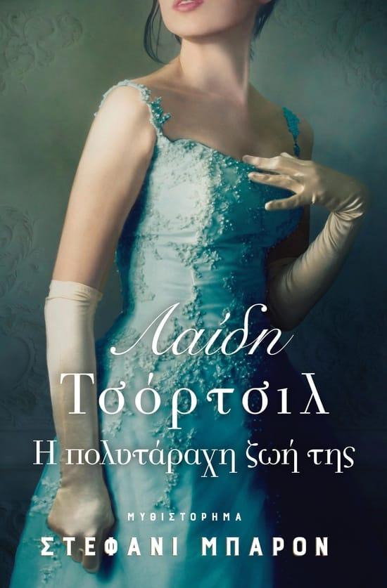 """Κυκλοφόρησε το μυθιστόρημα """"Λαίδη Τσόρτσιλ: Η πολυτάραχη ζωή της"""" της Στέφανι Μπάρον"""