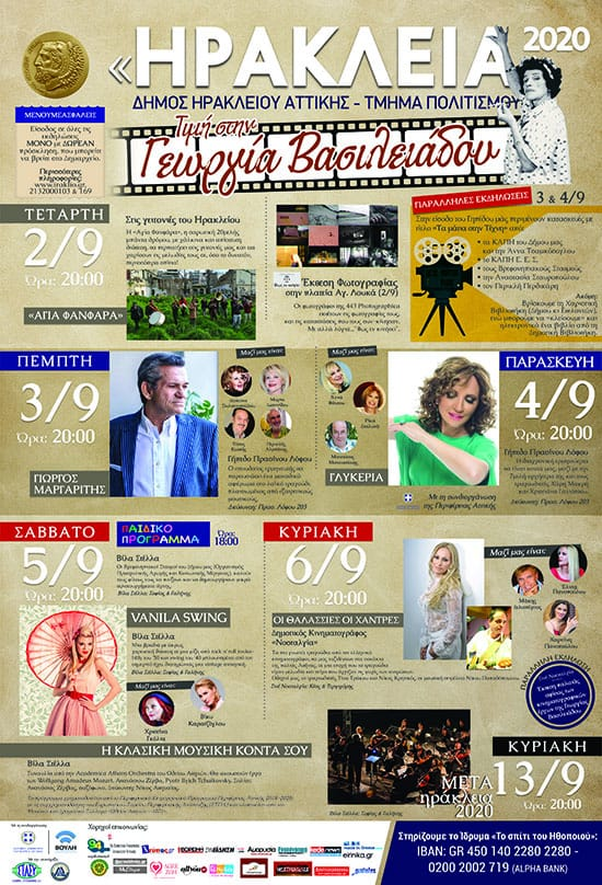 Ματαίωση του φεστιβάλ «Ηράκλεια 2020 – τιμή στη Γεωργία Βασιλειάδου»