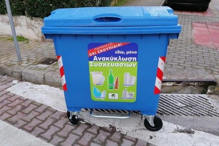 Ξεκινά και πάλι η αποκομιδή ανακυκλώσιμων υλικών στον Δήμο Νέας Ιωνίας