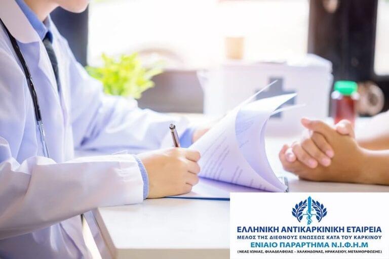 Οι δωρεάν εξετάσεις που παρέχονται στο Ενιαίο Παράρτημα Ν.Ι.Φ.Η.Μ. της Ε.Α.Ε.