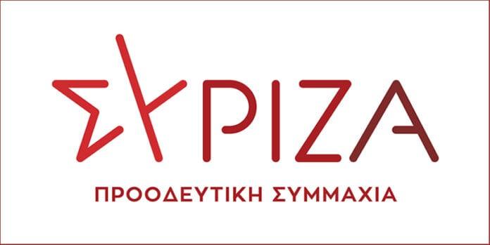 Λογότυπο ΣΥΡΙΖΑ - Προοδευτική συμμαχία