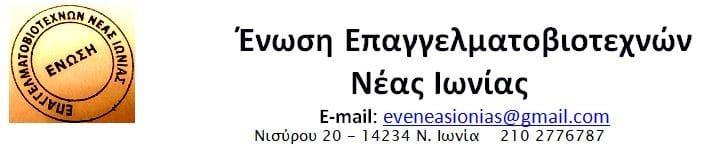 Αυτή η εικόνα δεν έχει ιδιότητα alt. Το όνομα του αρχείου είναι enosi-epaggelmatobiotexnon-neas-ionias-logo.jpg