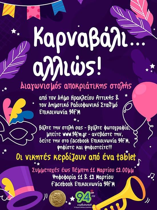 Διαγωνισμός αποκριάτικης στολής για τους κατοίκους της πόλης από τον Δήμο Ηρακλείου Αττικής Αφίσα