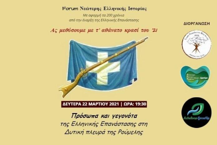 Διαδικτυακό Forum Νεώτερης Ελληνικής Ιστορίας από την Ένωση Ρουμελιωτών Νέας Ιωνίας