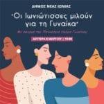 Οι Ιωνιώτισσες μιλούν για τη Γυναίκα