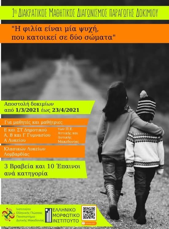 διακρατικός Διαγωνισμό συγγραφής Δοκιμίου με θέμα Η φιλία είναι μία ψυχή, που κατοικεί σε δύο σώματα-αφίσα