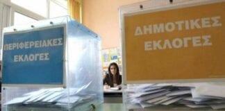 Κάλπες για δημοτικές και περιφερειακές εκλογές