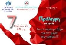 webinar- πρόληψη και υγεία