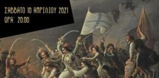 Τηλε-συζήτηση για το Μεσολόγγι και τον αντίκτυπο των ιστορικών γεγονότων στον κόσμο
