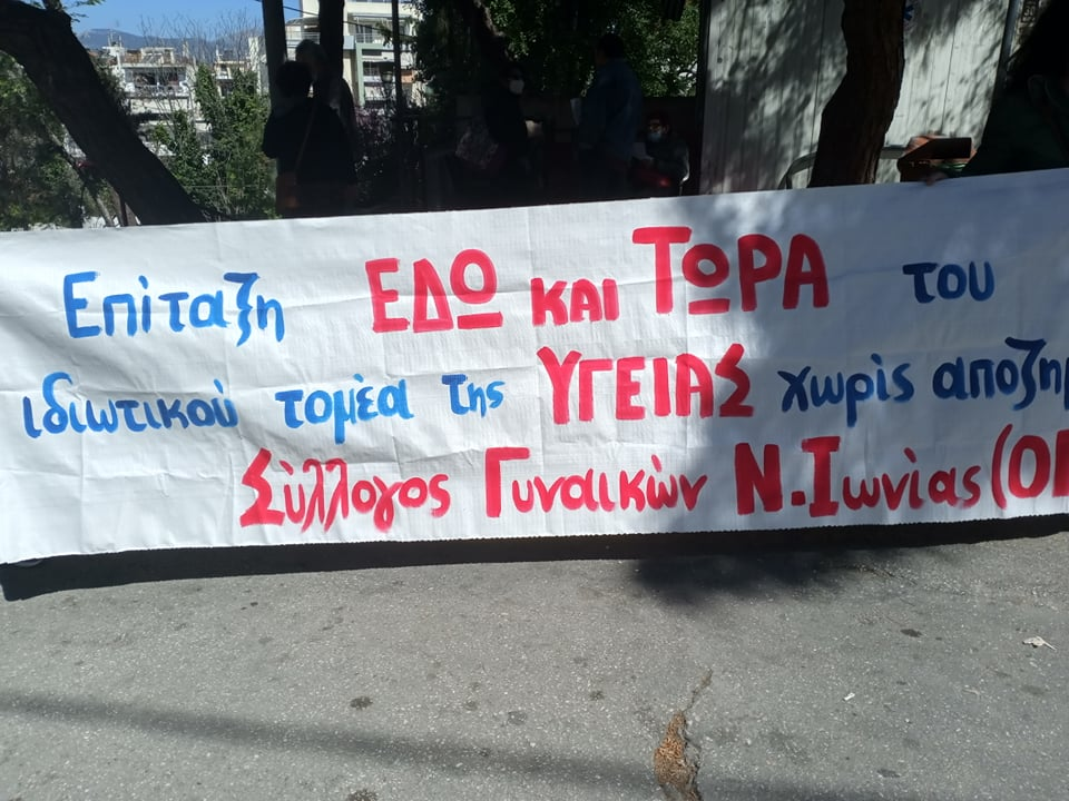 """Κινητοποίηση υγειονομικών, φορέων και συλλόγων στο νοσοκομείο """"Αγία Όλγα"""""""